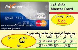 Master Card Value